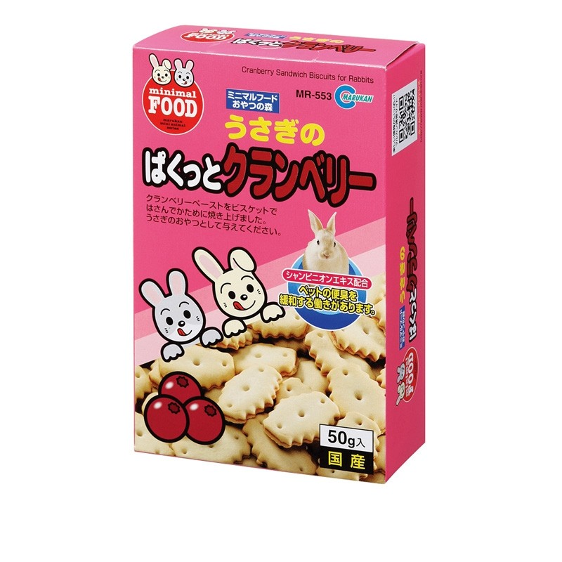 Marukan Cranberry Sandwhich Biscuit for Rabbits